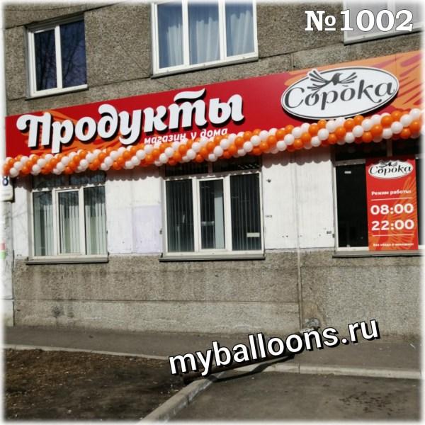 гирлянда из шаров белый и оранжевый