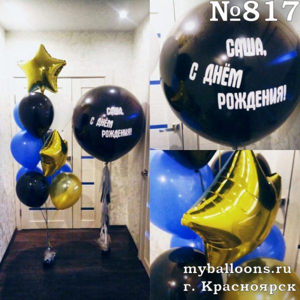 Об условиях доставки по Красноярску и самовывоза вы можете прочитатьздесь. Правила обращения с воздушными шарами можно прочитатьздесь.