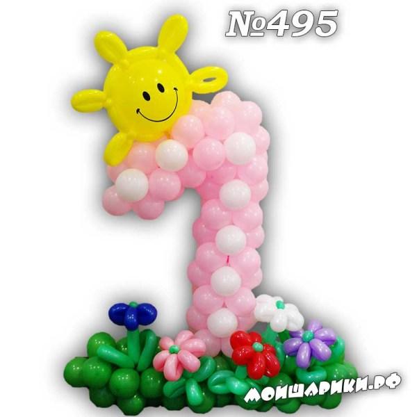 Розовая единица из шариков с солнышком