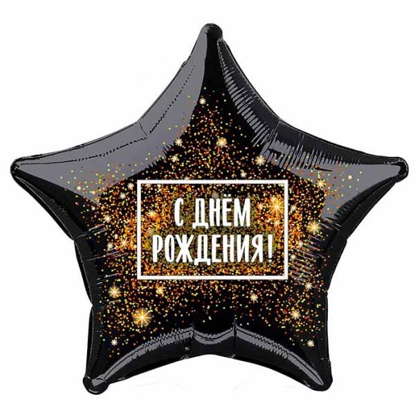 Черная звезда с днем рождения