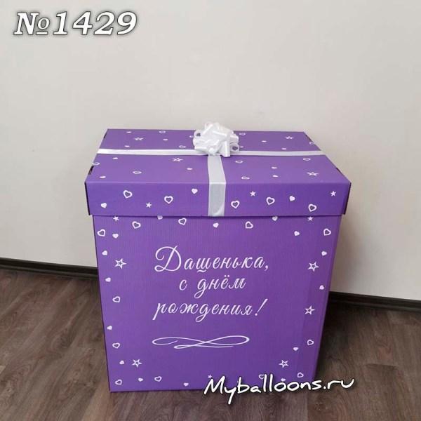 Сиреневая коробка сюрприз и 50 шаров внутри