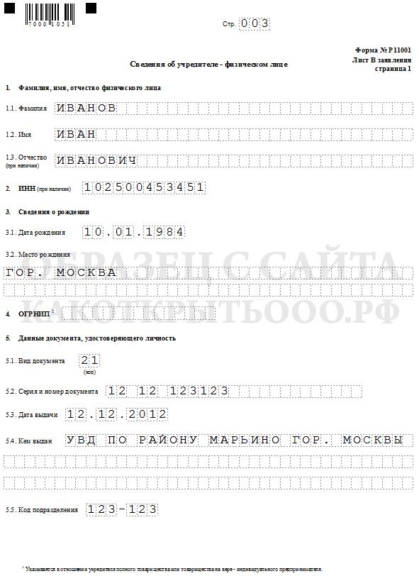 Заявления р11001 на регистрацию ооо в 2019 году приказ декларация ндфл 2019