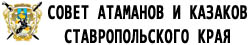 Совет атаманов и казаков Ставропольского края