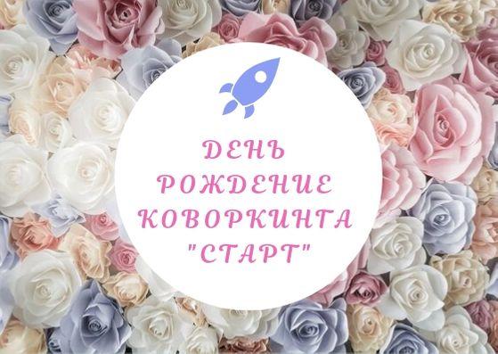 Ровно 1 год назад был открыт Коворкинг Центр «СТАРТ» в г. Ханты-Мансийске