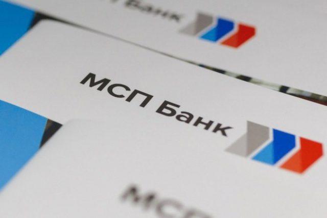 МСП Банк снизил ставки по льготным кредитам для предпринимателей
