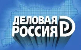 """""""Деловая Россия"""" предложила создать в регионах типовые модели проектов для МСП"""
