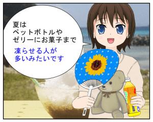 凍らせるお菓子2_003