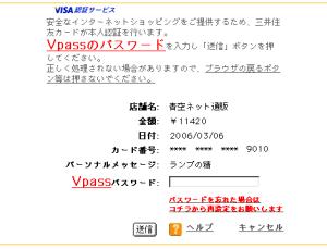 visa認証画面