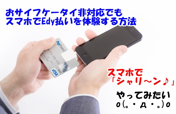 スマートフォンと支払いカード