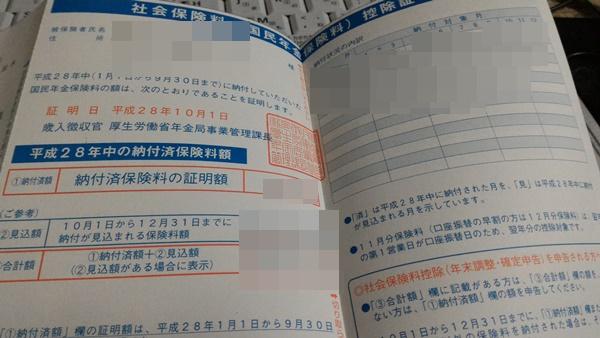 国民年金の控除証明書(提出用)