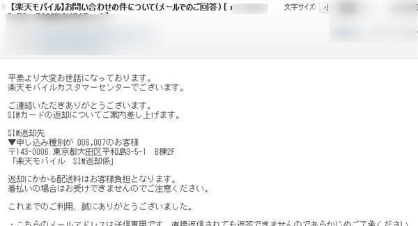 SIM返却先のメール案内