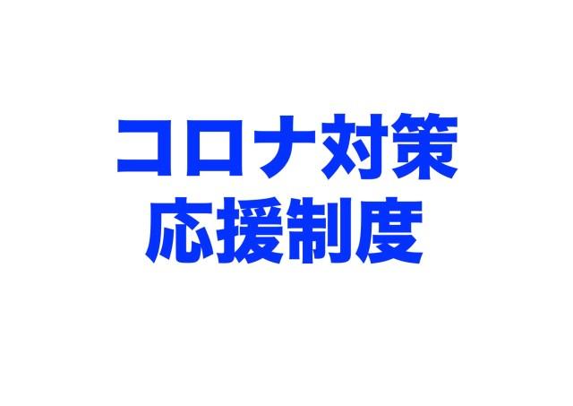 コロナ不況の学費支援制度まとめ(徳島県の独自制度あり)
