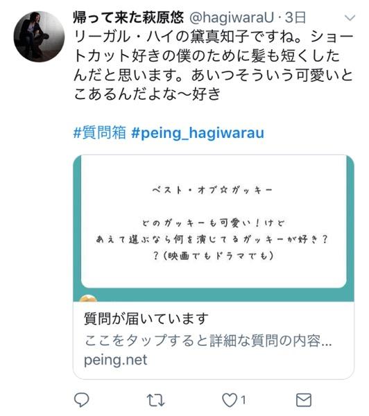 Peing 14