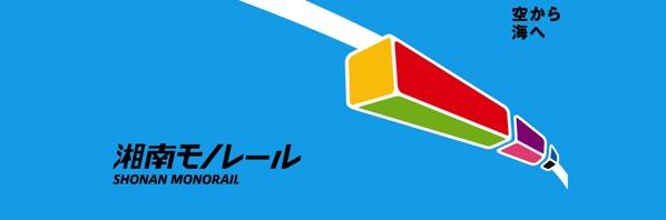 Enoshima 45
