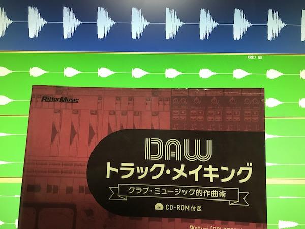 【おすすめレビュー/参考書】DAWトラック・メイキング クラブ・ミュージック的作曲術