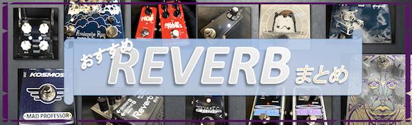 Reverb Banner