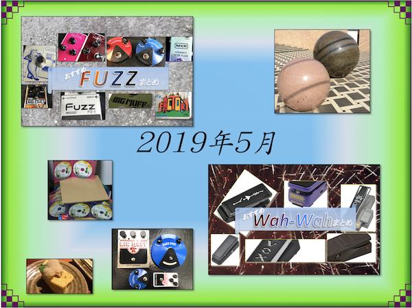 Matome 201905