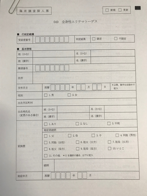 臨床個人調査票(全身性エリテマトーデス)