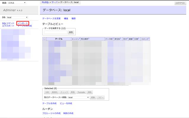 インポートクリック画面