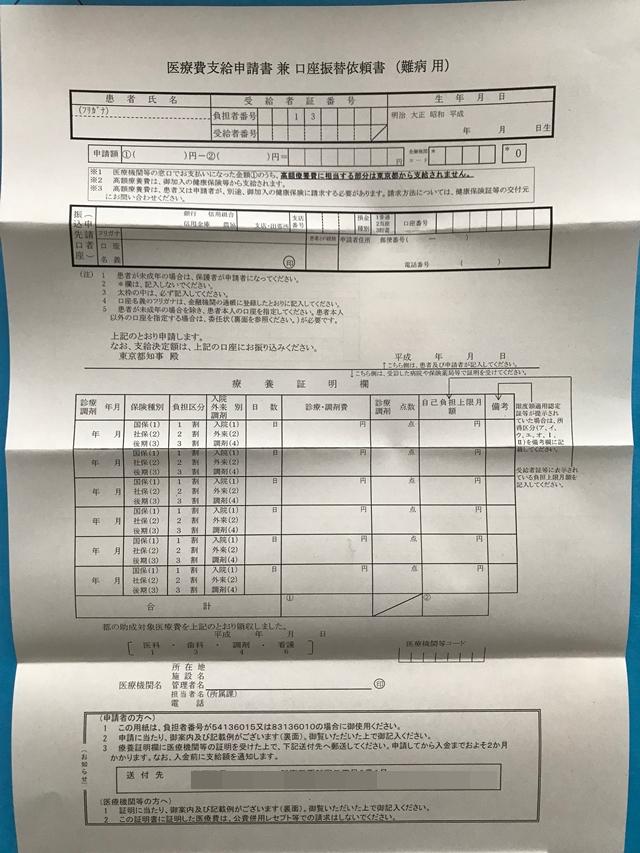 医療費支給申請書兼口座振替依頼書(難病用)