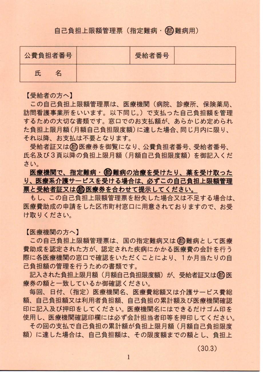 平成31年度(2019年度)自己負担上限額管理表(指定難病・都難病用)