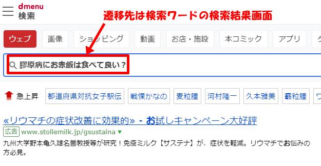 ドコモ(docomo)の検索結果画面