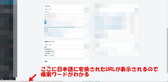 画面左下の日本語変換されたURLを確認する