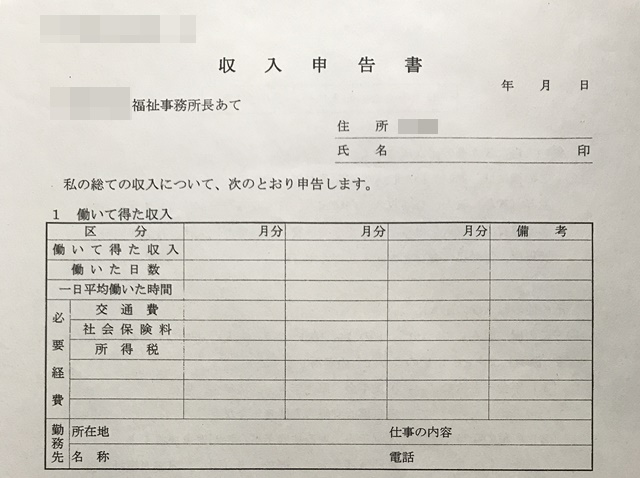 生活保護の収入申告書