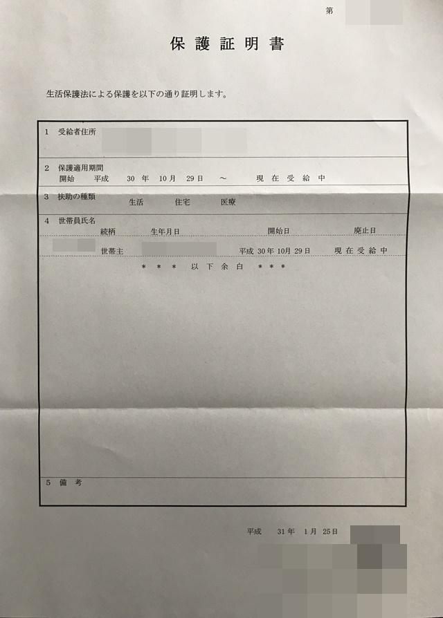 生活保護の保護証明書
