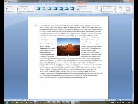 Как в ворде сделать обтекание картинки: Обтекание текста ...