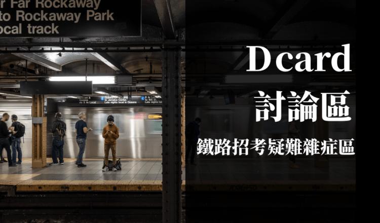 鐵路特考 – Dcard 討論區 (考試疑難雜症區 )