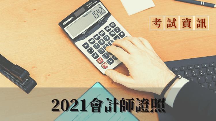 【專技高考】會計人必備!──2021會計師證照考試懶人包(持續更新)