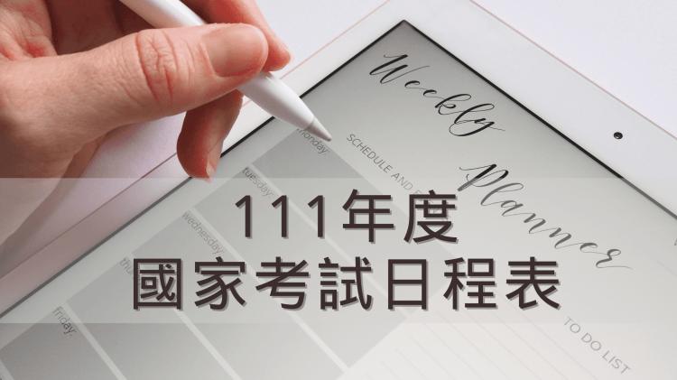 111年度國家考試日程表!高普初地特、公職特考、專技證照──規劃準備時程必看!