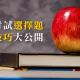 【讀書方法】國考選擇題準備技巧大公開~如何掌握範圍、有效準備一次告訴你(公職、國營、證照、銀行適用)