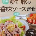 タニタ食堂「ゆで豚の香味ソース定食」