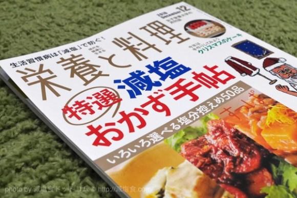 栄養と料理 減塩