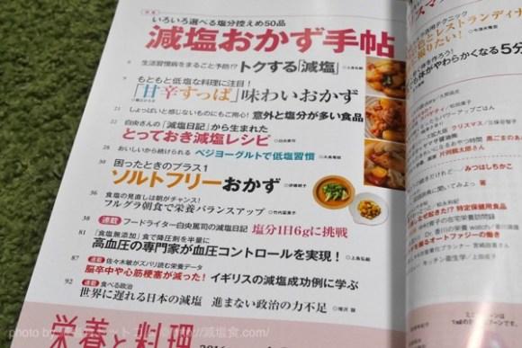 減塩 栄養と料理