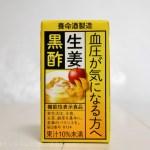 黒酢 生姜 血圧