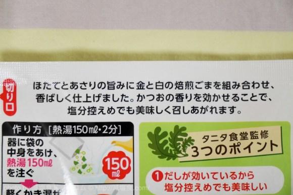 タニタ食堂監修 わかめスープ