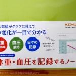 体重・血圧を記録するノート