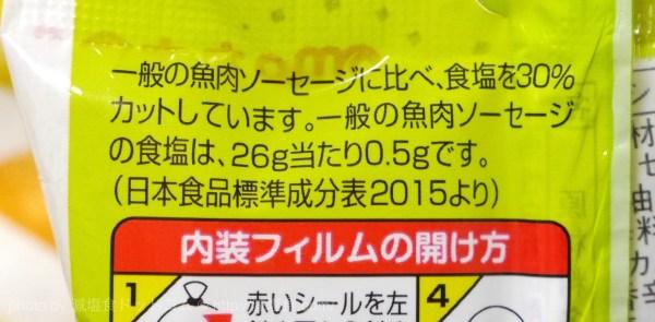 魚肉ソーセージ 塩分