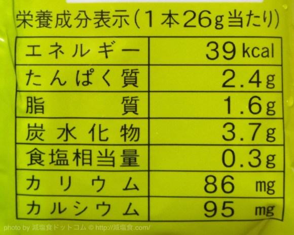 うす塩フィッシュソ-セージ