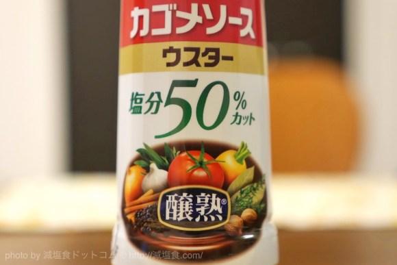 カゴメソース 減塩