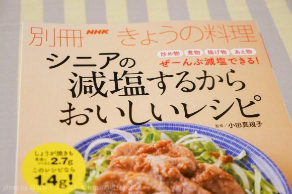 シニアの減塩するからおいしいレシピ