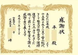 檀家総代への感謝状②~お寺からの賞状筆耕の依頼について