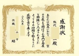 総代への感謝状~お寺からの賞状筆耕の依頼について