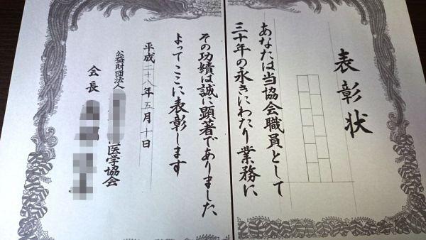 賞状への名入れの方法【賞状部分筆耕】