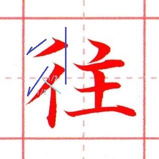 『往』の書き方のコツ
