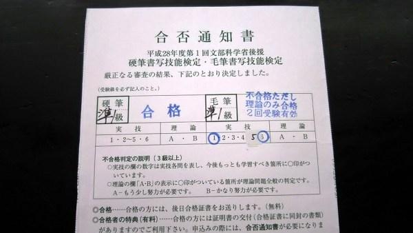 書写検定準1級は硬筆合格、毛筆は理論のみ合格