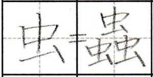 虫の新字体と旧字体